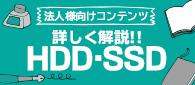 HDDの選び方を徹底解説