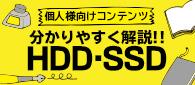 わかりやすく解説 HDD/SSD