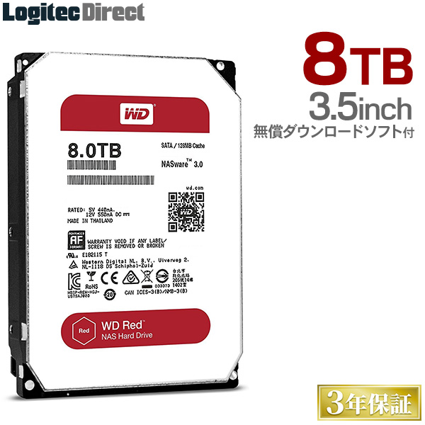 WD Red WD80EFZX 内蔵ハードディスク HDD 8TB 3.5インチ ロジテックの保証・無償ダウンロード可能なソフト付【LHD-WD80EFZX】
