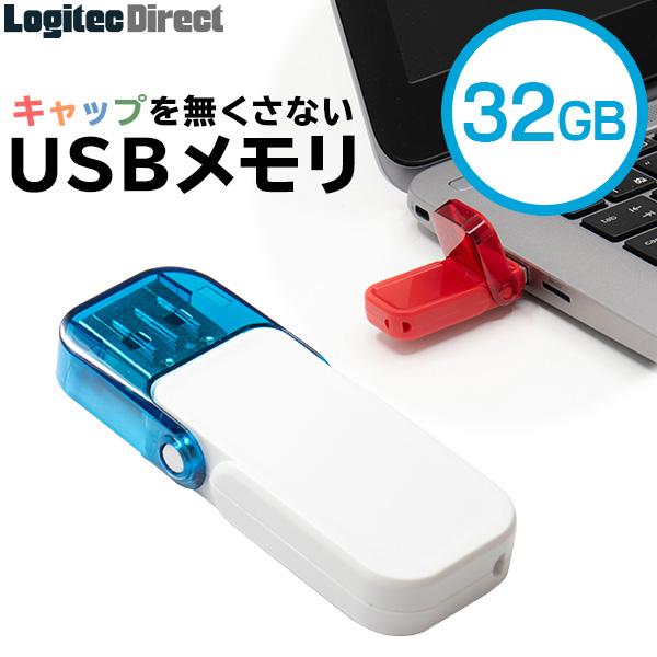 USBメモリ 32GB USB3.1 Gen1(USB3.0) ホワイト