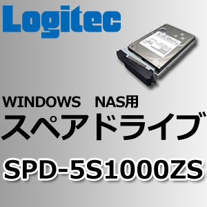 LSV-5S4CKx、LSV-5S4CEx用スペアドライブ 1TB【SPD-5S1000ZS】【受注生産品(納期目安2~3週間)】