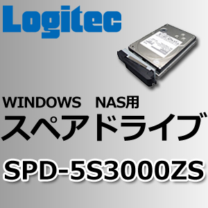 LSV-5S4CKx、LSV-5S4CEx用スペアドライブ 3TB【SPD-5S3000ZS】【受注生産品(納期目安2~3週間)】