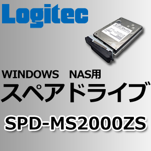 LSV-MS4T/2VKW用スペアドライブ 2TB【SPD-MS2000ZS】【受注生産品(納期目安2~3週間)】