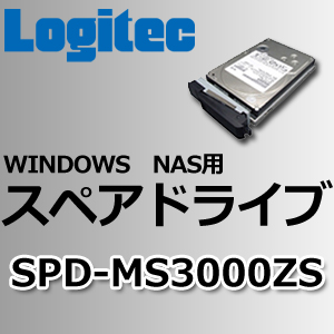 LSV-MS6T/2VKW用スペアドライブ 3TB【SPD-MS3000ZS】【受注生産品(納期目安2~3週間)】